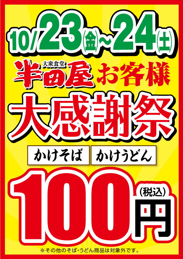 大感謝祭_そばうどん100円